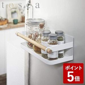 山崎実業 tosca マグネットスパイスラック ホワイト 2961 Yamazaki トスカ|n-kitchen