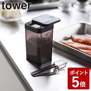 山崎実業 tower 調味料ボトル 小麦粉&スパイスボトル ブラック 3235 Yamazaki タワー|n-kitchen