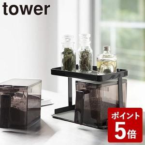山崎実業 tower キッチン収納 調味料ストッカーラック ブラック 3277 Yamazaki タワー|n-kitchen