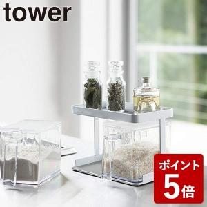 山崎実業 tower 調味料入れ 調味料ストッカー&ラック 2個セット ホワイト 3341 Yamazaki タワー|n-kitchen