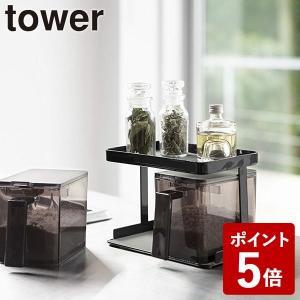 山崎実業 tower 調味料入れ 調味料ストッカー&ラック 2個セット ブラック 3342 Yamazaki タワー|n-kitchen