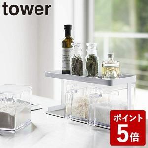 山崎実業 tower 調味料入れ 調味料ストッカー&ラック 3個セット ホワイト 3343 Yamazaki タワー|n-kitchen