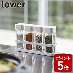 山崎実業 tower 調味料スタンド スパイスホルダー スパイスボトル&ラック 4個セット ホワイト 3345 Yamazaki タワー|n-kitchen