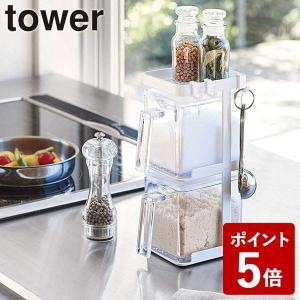 山崎実業 tower 省スペース 調味料ラック 調味料入れ 調味料ストッカー 2個 & ラック3段セット スリム ホワイト 3652 Yamazaki タワー|n-kitchen