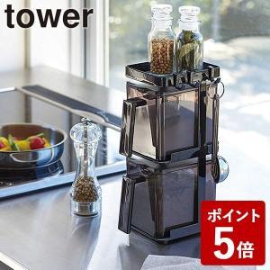 山崎実業 tower 調味料ラック 調味料入れ 調味料ストッカー 2個& ラック3段セット スリム ブラック Yamazaki タワー|n-kitchen