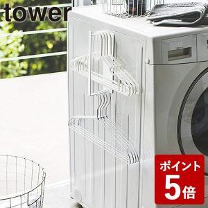 山崎実業 tower マグネット ハンガー収納 洗濯機横 洗濯ハンガー 収納ラック S ホワイト 3690 Yamazaki タワー|n-kitchen