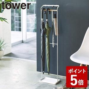 山崎実業 tower 傘立て 玄関収納 引っ掛けアンブレラスタンド ホワイト 3862 Yamazaki タワー|n-kitchen