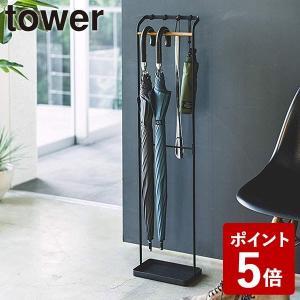 山崎実業 tower 傘立て 玄関収納 引っ掛けアンブレラスタンド ブラック 3863 Yamazaki タワー|n-kitchen