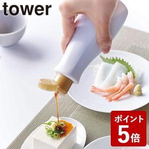 山崎実業 tower しょうゆ差し 醤油入れ 卓上 醤油カバーボトル ホワイト 3936 Yamazaki タワー|n-kitchen