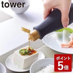 山崎実業 tower しょうゆ差し 醤油入れ 卓上 醤油カバーボトル ブラック 3937 Yamazaki タワー|n-kitchen