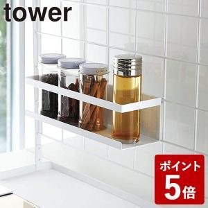 山崎実業 tower コンロ横スパイスラック キッチンラック 自立式メッシュパネル用 ワイドラック ホワイト 4187 Yamazaki タワー|n-kitchen