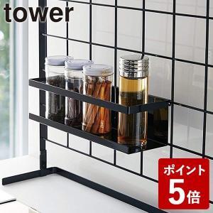 山崎実業 tower コンロ横スパイスラック キッチンラック 自立式メッシュパネル用 ワイドラック ブラック 4188 Yamazaki タワー|n-kitchen