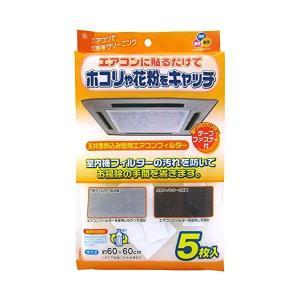 ワイズ 天井埋め込み型用エアコンフィルター 5枚入 EC-003 ワイズ n-kitchen