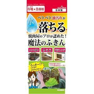 魔法のふきん グリーン 富士(FUJI)|n-kitchen