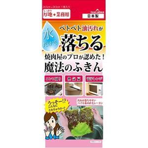 魔法のふきん ピング 富士(FUJI)|n-kitchen