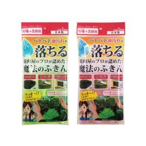 魔法のふきん 2枚セット 富士 n-kitchen