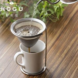 茶考具 ドリッパー&スタンド ドリップ サーバー お茶 緑茶 日本茶 煎茶 40619 KOGU 下村企販|n-kitchen