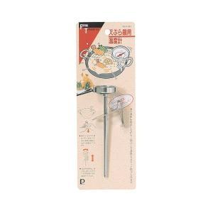 天ぷら鍋用 温度計 C-241 パール金属 n-kitchen