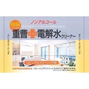 重曹+電解水 リビングクリーンシート 20枚入|n-kitchen