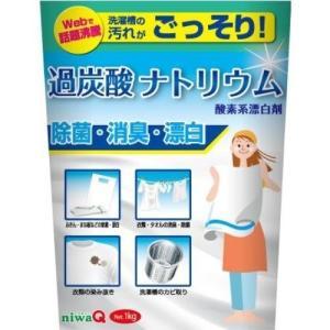 niwaQ 過炭酸ナトリウム 酸素系漂白剤 1kg 丹羽久|n-kitchen