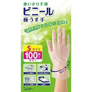使いきり手袋 ビニール 極うす手 S 半透明 100枚 エステー|n-kitchen