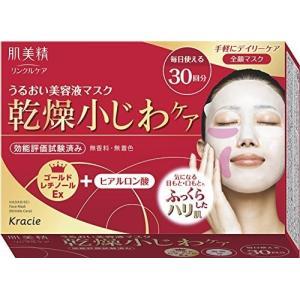 肌美精 デイリーリンクルケア美容液マスク 30枚|n-kitchen