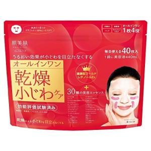 肌美精 リンクルケア美容液マスク 40枚|n-kitchen