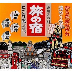 旅の宿 にごり湯シリーズパック 十和田・奥飛騨...の関連商品3