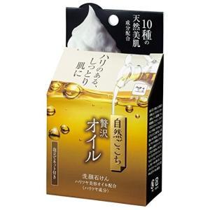 自然ごこち 贅沢オイル 洗顔石けん 80g 牛乳石鹸|n-kitchen