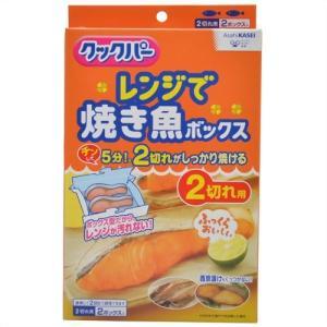 クックパー レンジで焼き魚ボックス 2切れ用 2ボックス入 旭化成ホームプロダクツ|n-kitchen