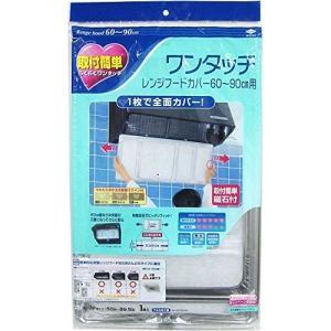 ワンタッチ レンジフードカバー 深型用 60〜90cm用 東洋アルミ|n-kitchen
