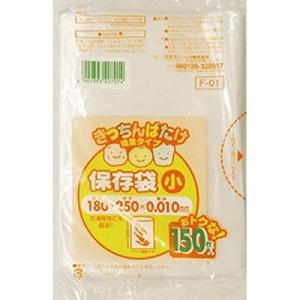 きっちんばたけ保存袋 小 増量 F-01|n-kitchen