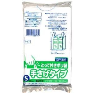 とって付きポリ袋 S 白半透明 50枚組 Y-17|n-kitchen