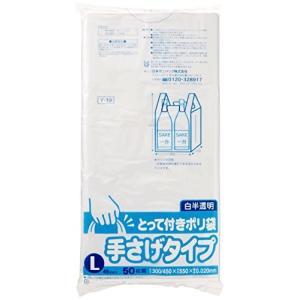 とって付きポリ袋 L 白半透明 50枚組 Y-19|n-kitchen