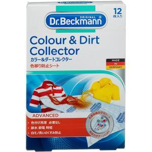 ドクターベックマン ランドリーケア 色移り防止シート カラー&ダートコレクター E.OCT (イー・オクト) Dr.Beckmann|n-kitchen