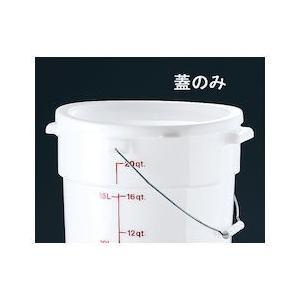 キャンブロ ポリペール RFSC12 蓋 KPC09012|n-kitchen