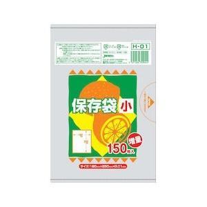 保存用ポリ袋 半透明 小 150枚入 H-01 XPL3303|n-kitchen