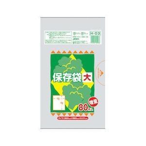 保存用ポリ袋 半透明 大 80枚入 H-03 XPL3301|n-kitchen