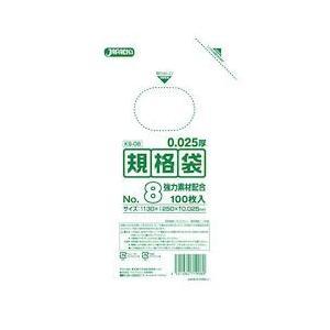規格袋 KSシリーズ 100枚入 KS-08 透明 XPL3401|n-kitchen