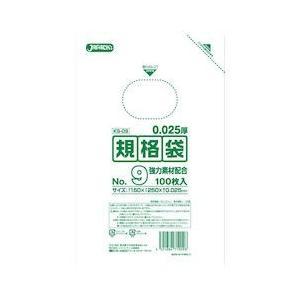 規格袋 KSシリーズ 100枚入 KS-09 透明 XPL3402|n-kitchen