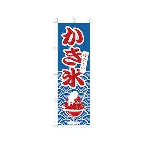 のぼり 1-811 かき氷 YNBW7|n-kitchen
