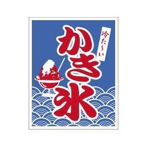 旗 1-1029 かき氷 YNBAG|n-kitchen