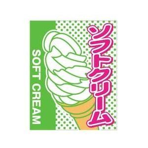 旗 1-1030 ソフトクリーム YNBAH|n-kitchen