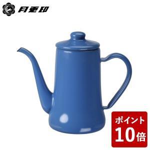 月兎印 スリムポット ブルー 0.7L 05005776 フジイ 野田琺瑯 青|n-kitchen