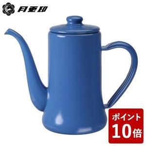 月兎印 スリムポット ブルー 1.2L 05005777 フジイ 野田琺瑯 青|n-kitchen