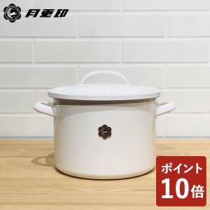 月兎印 シチューポット ホワイト 21cm 05006620 フジイ 野田琺瑯 白|n-kitchen