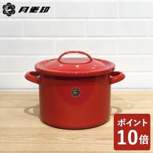 月兎印 シチューポット レッド 21cm 05006621 フジイ 野田琺瑯 赤|n-kitchen