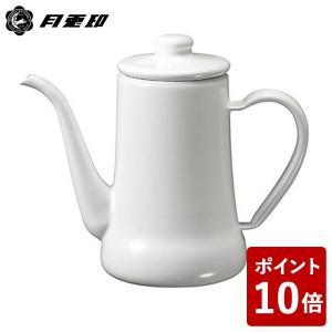 月兎印 スリムポット ホワイト 1.7L フジイ 野田琺瑯 白|n-kitchen