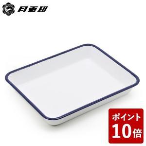 月兎印 バット 15取 ネイビー (白×紺)05007504 フジイ 野田琺瑯|n-kitchen