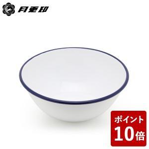 月兎印 ホーローボール 20cm ネイビー(白×紺) 05007509 フジイ 野田琺瑯|n-kitchen